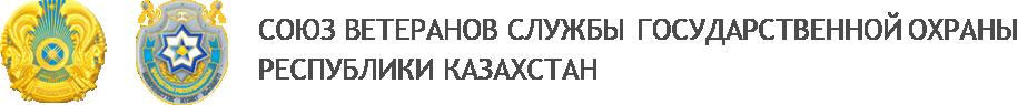 Союз ветеранов СГО РК